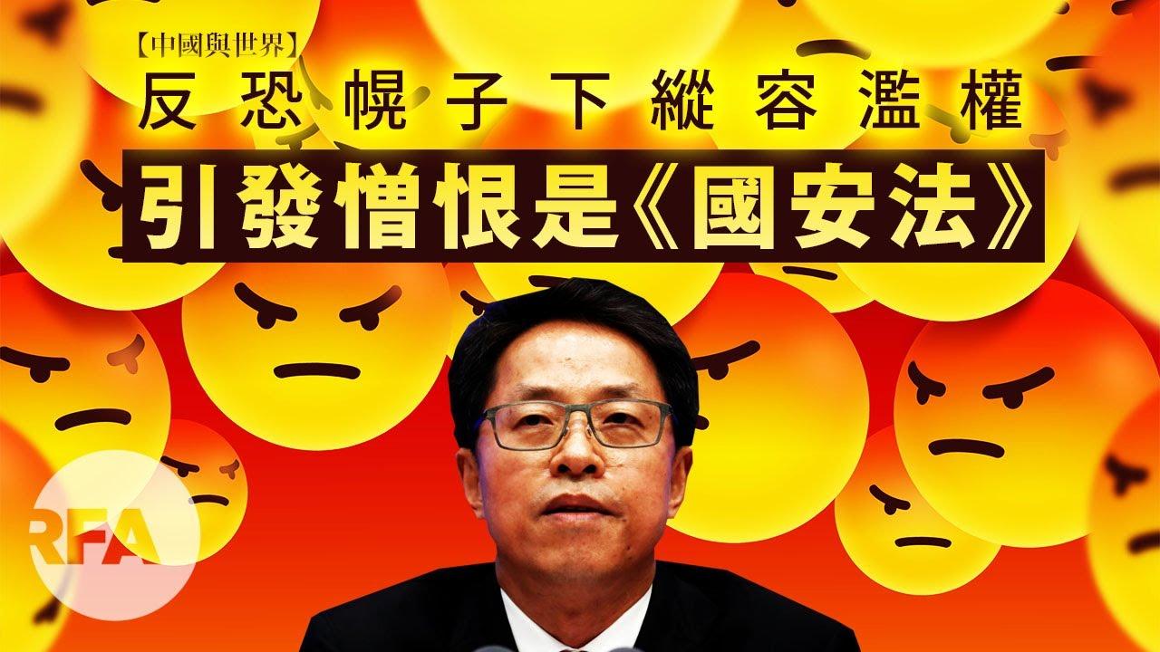 【中國與世界】反恐幌子下縱容濫權 引發憎恨是《國安法》