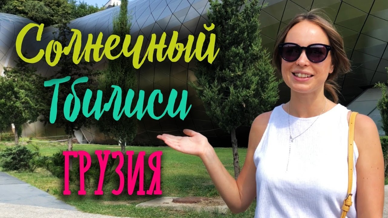Прекрасный отпуск: Грузия 2019 - СТОИТ ЛИ ЕХАТЬ? Отдых в Грузии Тбилиси