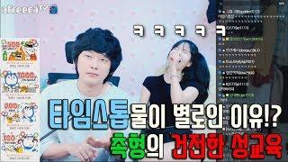박민정♥ 마구니학과 성교육 수업!! 촉형의 타임스톱물 경험ㅋㅋㅋ 170809#1
