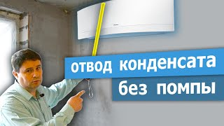 видео Напольно-потолочные кондиционеры: преимущества и недостатки