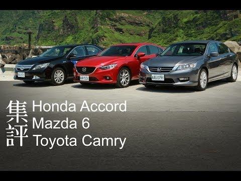 難分軒輊 - 大型房車集評 Accord vs Camry vs Mazda6