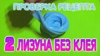 2 Лизуна без клея и без тетрабората Как сделать лизун из шампуня Проверка рецепта слайма