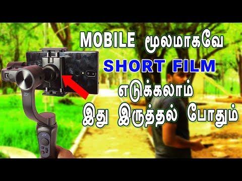 Mobile மூலமாகவே Short Film எட�க�கலாம� இத� இர�த�தல� போத�ம� | Zhiyun Smooth Q Gimbal Review in Tamil