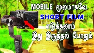 Mobile மூலமாகவே Short Film எடுக்கலாம் இது இருத்தல் போதும்   Zhiyun Smooth Q Gimbal Review in Tamil