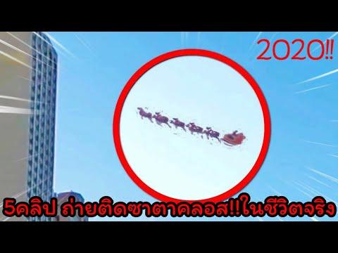 5คลิปที่ถ่ายติดซานตาคลอสในชีวิตจริง(ซานตาคลอสมีจริง!!!) | Santa Claus in real life