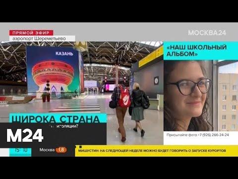 Российские авиакомпании снизили цены на билеты - Москва 24