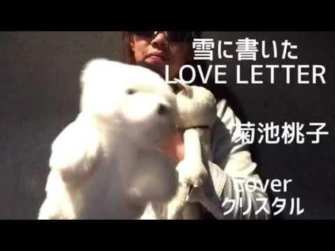 菊池桃子☆雪に書いたLOVE LETTER☆coverクリスタル