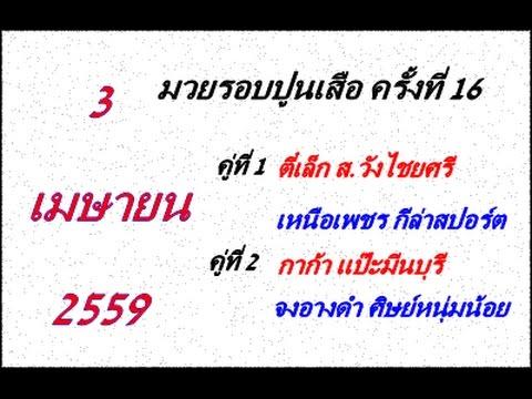 วิจารณ์มวยไทย 7 สี อาทิตย์ที่ 3 เมษายน 2559 (คู่ที่ 1,2) มวยรอบปูนเสือ