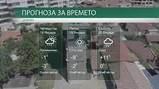 Прогноза за времето на 18-ти, 19-ти и 20-ти Януари 2018г.