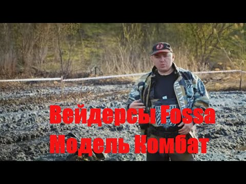 Вейдеры от Fossa ! Обзор отечественных вейдерсов модели Комбат!!!