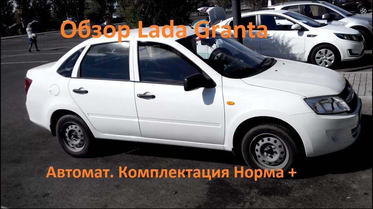 Pro обзор | Лада Гранта Комплектация Норма+, Автомат. 1,6 литра 98 л.с.