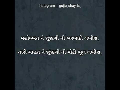 Gujarati Sad Shayri (Page -4) gujju shayris