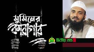"Bangla Waz 2018  ""মুমিনের কারাগার পার্ট- ২""  Maulana Abdul Khalek Soriotpuri"