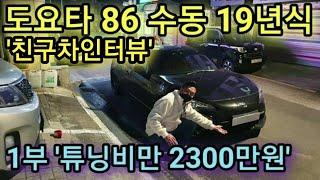 """1부 외관실내편 """"튜닝비만 2300만원?&qu…"""