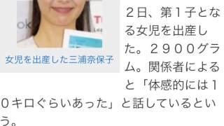 三浦奈保子 女児出産「体感10キロ」 東大卒で気象予報士の資格を持つ...