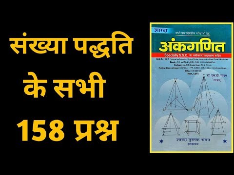 NUMBER SYSTEM IN HINDI | SD YADAV MATH BOOKS SOLUTION | SD YADAV MATHS BOOKS IN HINDI | 2019