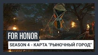 For Honor Season 4 - Карта 'Рыночный город'