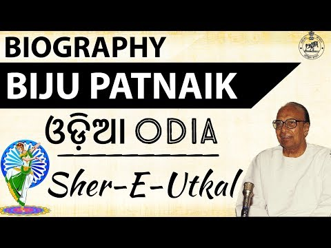 Odia - Life of Sher-e-Utkal Biju Patnaik - Freedom fighter and former CM of Odisha - GK Of Orissa