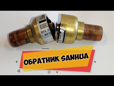 Как работает обратный клапан? Утечка на корпусе обратного клапана