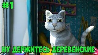 The Cat! Porfirio's Adventure ( УДИВИТЕЛЬНЫЕ ПРИКЛЮЧЕНИЯ КОТА ПАРФЕНТИЯ В ДЕРЕВНЕ ) )для детей