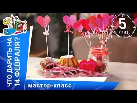 Что дарить любимым? Подарки своими руками на День Влюбленных. Мастер-класс. StarMediaKids