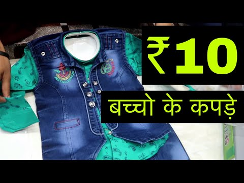 ₹10 में बच्चे के कपड़े , CHEAPEST KIDS CLOTHES ₹10 ONLY BABA GUITS SHERWANI SETIA WHOLESALE