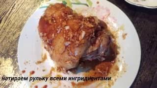 Свиная рулька, запеченная в фольге-ЛУЧШИЙ РЕЦЕПТ (ШИКАРНЫЙ СОУС!!!)