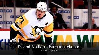 Evgeni Malkin Евгений Малкин - Pittsburgh Penguins - 2017-18 highlights