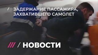 Видео задержания пассажира, захватившего самолет Сургут — Москва