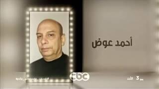 """انتظرونا...الاحد في تمام الـ 3 عصراً مع الكاتب و السيناريست الكبير """"احمد عوض"""" على cbc"""