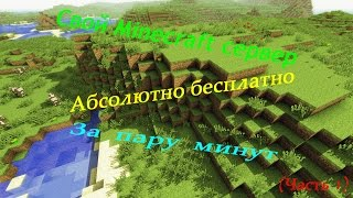 Как сделать свой сервер Minecraft БЕСПЛАТНО ЗА 2 МИНУТЫ(ч.1)(В этом видео я вам покажу, как можно сделать свой Minecraft сервер АБСОЛЮТНО БЕСПЛАТНО всего лишь за пару минут...., 2017-01-27T05:48:38.000Z)