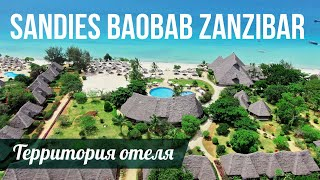 Sandies Baobab Zanzibar обзор территории отеля