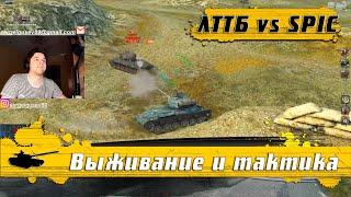 WoT Blitz - Грязь и Князь ● Обзор танков ЛТТБ и SPIC ● Сравниваем легкие танки и как играть (WoTB)
