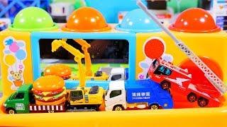 はたらくくるま ボールがトミカに変身するよ♪ ハンバーガー はしご消防車 ごみ収集車 ショベルカー おもちゃ アニメ 幼児 子供向け動画 TOMICA TOY KIDS Vehicles