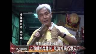 20140523老師傅神像雕刻 氣勢神韻巧奪天工