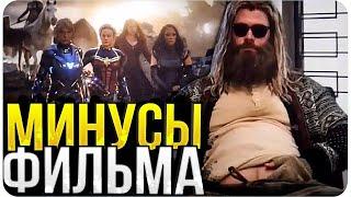 """Что не так с фильмом """"Мстители 4:Финал""""? - Минусы Мстителей"""