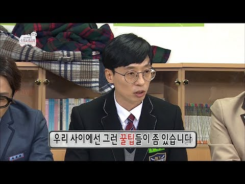 [Infinite Challenge] 무한도전 - Start a psychological game 20171209
