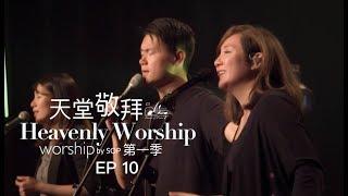 讚美之泉《天堂敬拜 LIVE》第一季 - EP10 官方HD : 奔跑不放棄