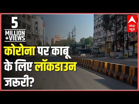 Is Lockdown The Need Of The Hour?   Samvidhan Ki Shapath   ABP News