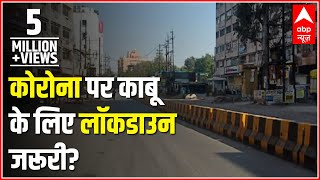 Is Lockdown The Need Of The Hour? | Samvidhan Ki Shapath | ABP News