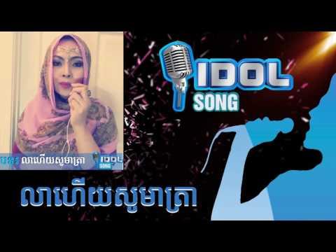 lea heuy sumatra, karaoke -លាហើយសូមាត្រា karaoke