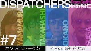 DISPATCHERS -岡野昭仁@オンライントーク2-