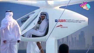 التكس الأعجوبة فى سماء دوبي انها سيارة طائرة من المستقبل على ارض الواقع