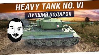 Heavy Tank no. VI - Лучший подарок себе