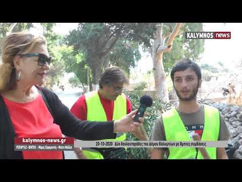 20-10-2020 Δύο δουλευταράδες του Δήμου Καλυμνίων με 8μηνες συμβάσεις