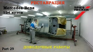 Реставрация Mercedes-Benz 124 (#29) Доводочные работы. Restoration car
