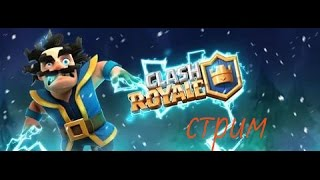 Watch me play Clash Royale via Omlet Arcade!
