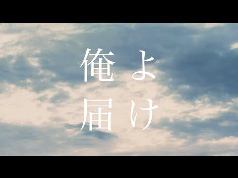【10/5発売】忘れらんねえよ『俺よ届け』(映画「何者」劇中曲)