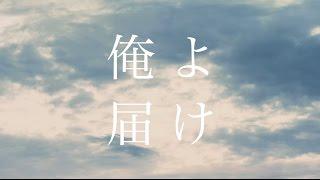 【10/5発売】忘れらんねえよ『俺よ届け』(映画「何者」劇中曲) thumbnail