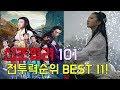 순위듀스 101 김용 무협 소설 신조협려 전투력 (무공, 무력) Best11은 누구일까?